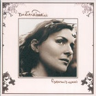 Emiliana Torrini- Fisherman's woman